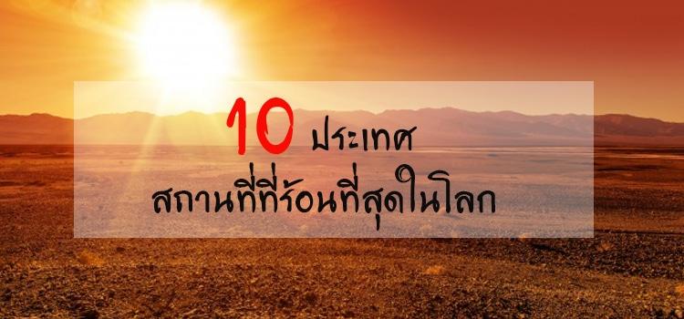 10 ประเทศ สถานที่ที่ร้อนที่สุดในโลก