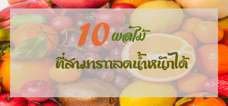 10 ผลไม้ที่สามารถลดน้ำหนักได้