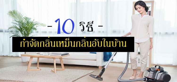10 วิธีกำจัดกลิ่นอับในบ้าน