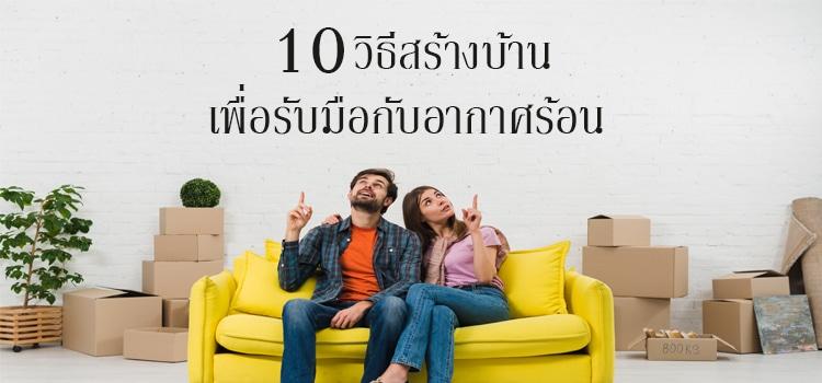 10 วิธีร้างบ้านรับมือกับอากาศร้อน