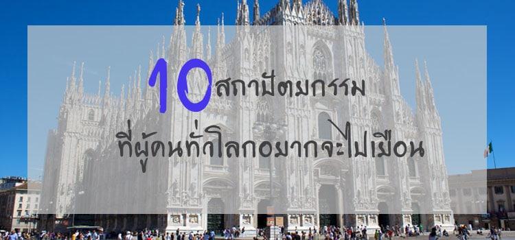 10 สถาปัตยกรรมที่มีคนทั่วโลกอยากไป