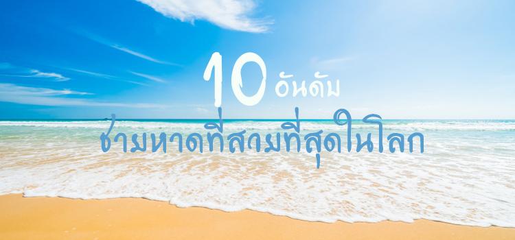 10 อันดับชายหาดที่สวยที่สุด
