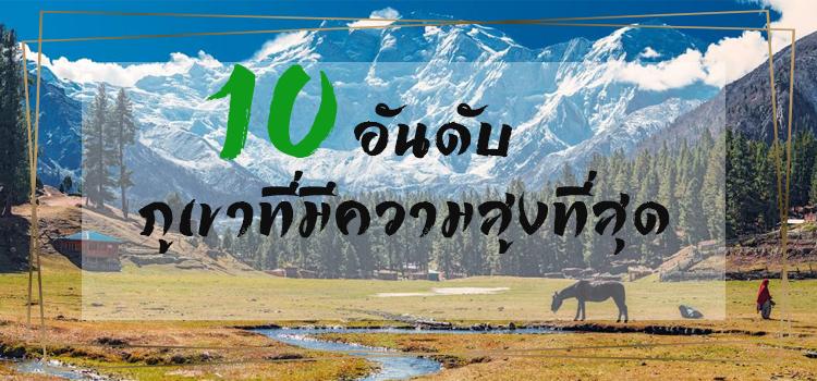 10 อันดับภูเขาที่มีความสูงที่สุด