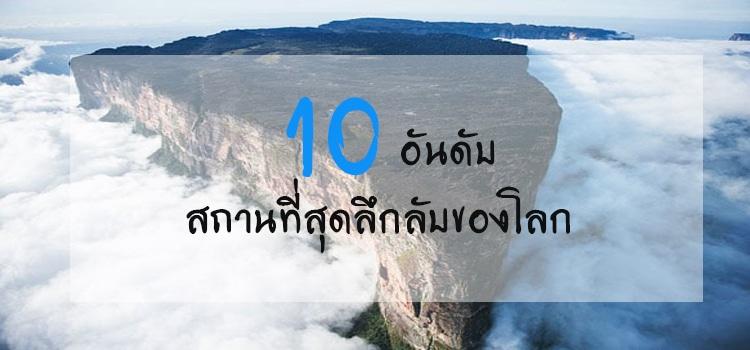 10 อันดับสถานที่สุดลึกลับของโลก