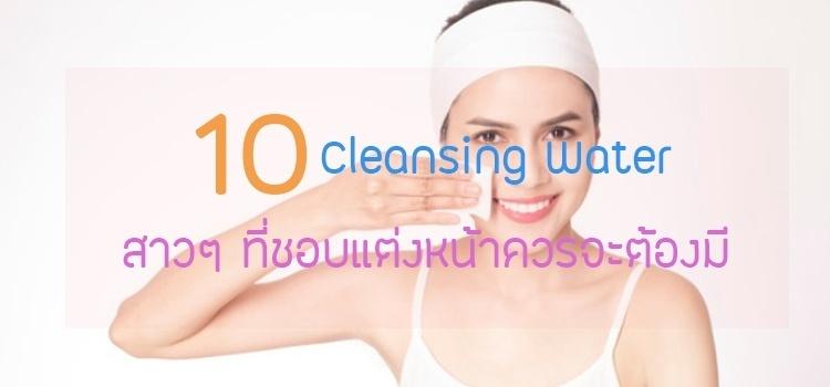 10 อันดับ Cleansing Water สำหรับสาวๆที่ชอบแต่งหน้าต้องมี
