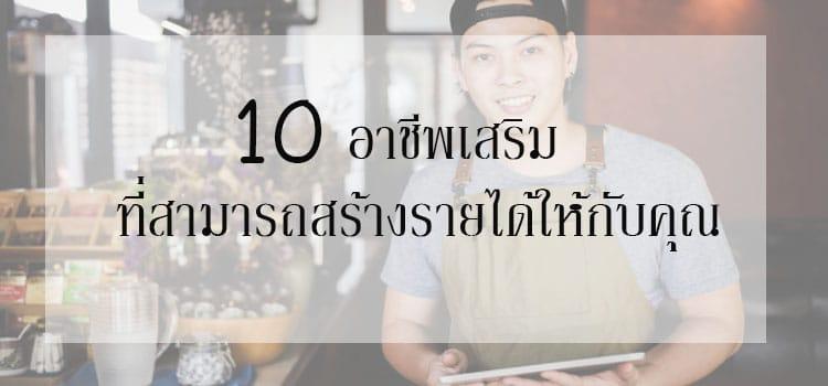 10 อาชีพเสริมที่สามารถสร้างรายได้ให้กับคุณ