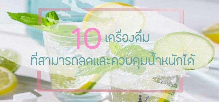 10 เครื่องดื่มที่สามารถลดน้ำหนักได้