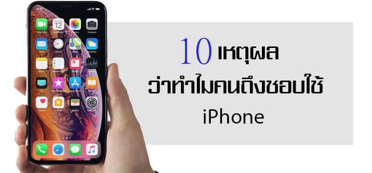 10 เตุผลที่คนชอบใช้ไอโฟน