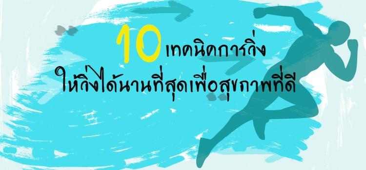 10 เทคนิคการวิ่งออกกำลังกายให้ได้นาน