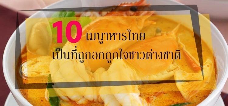 10 เมนูอาหารไทยอร่อยถูกปากชาวต่างชาติ