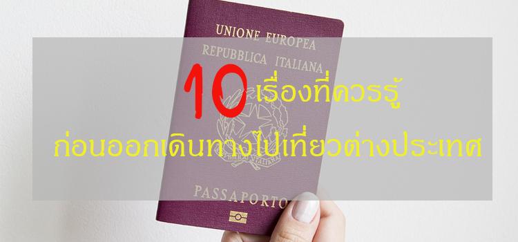 10 เรื่องที่ควรรู้ และเตรียมตัวก่อนออกเดินทางไปเที่ยวต่างประเทศ