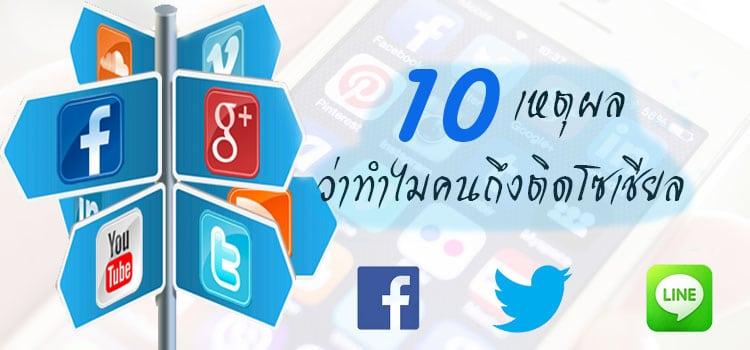 10 เหตุผลว่าทำไมคนไทยส่วนใหญ่ถึงติดสมาร์ทโฟน และ Social Media 2