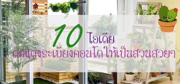10 ไอเดีย ตกแต่งระเบียงคอนโดให้เป็นสวนสวยๆ และดูแลง่าย