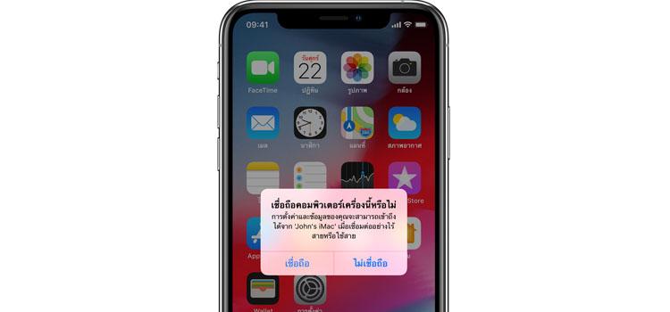 iPhone ไม่มีไวรัส หรืออาจจะน้อยกว่า
