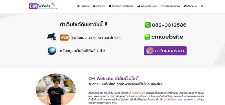 CM Website ซีเอ็มเว็บไซต์