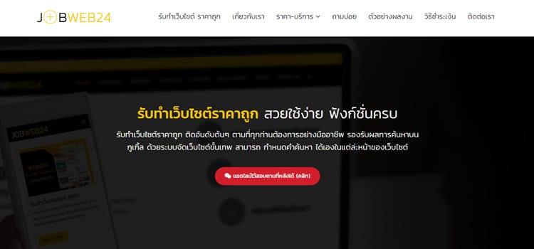 jobweb24
