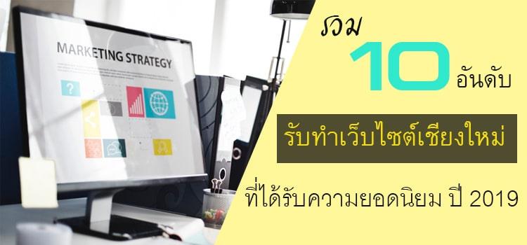 แนะนำ 10 อันดับ บริษัท รับทำเว็บไซต์ เชียงใหม่ ยอดฮิตติดตลาด ปี 2019 3