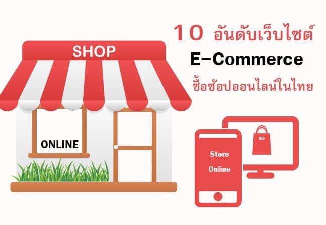 10 อันดับเว็บไซต์ E-commerce ในไทย