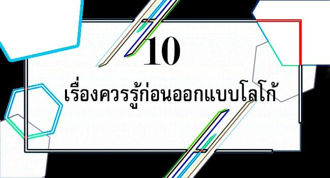 10 เรื่องควรรู้ก่อนออกแบบโลโก้