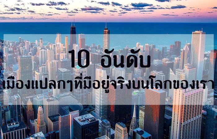 10 อันดับ เมืองแปลกๆ ที่มีอยู่จริงบนโลกของเรา 3