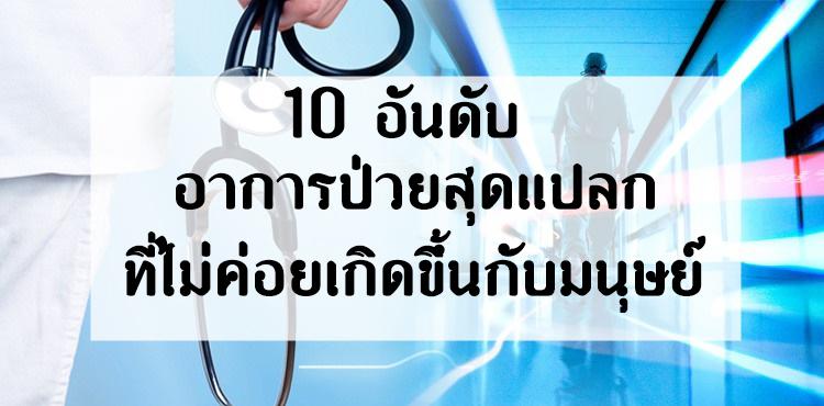 10 อันดับ อาการป่วยสุดแปลก ที่ไม่ค่อยเกิดขึ้นกับมนุษย์ 5