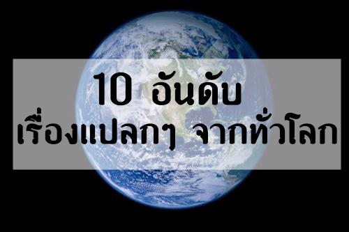 10 อันดับ เรื่องราวแปลกๆ จากทั่วทุกมุมโลก 7