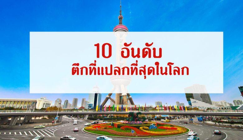10 อันดับ ตึกที่รูปทรงแปลกที่สุดในโลก! 22