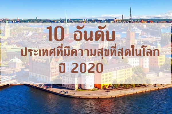 10 อันดับ ประเทศที่น่าย้ายไปอยู่ 2020 3
