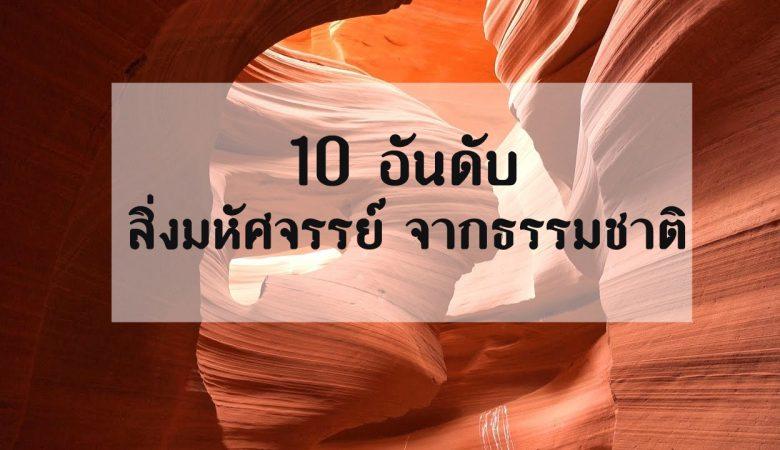 10 อันดับ สิ่งมหัศจรรย์ จากธรรมชาติ 12