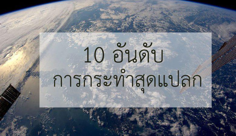 10 อันดับ เรื่องแปลก ที่ทำกันปกติแต่อันตรายถึงชีวิต 11
