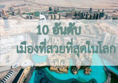 10 อันดับ เมืองที่สวยที่สุดในโลก 14