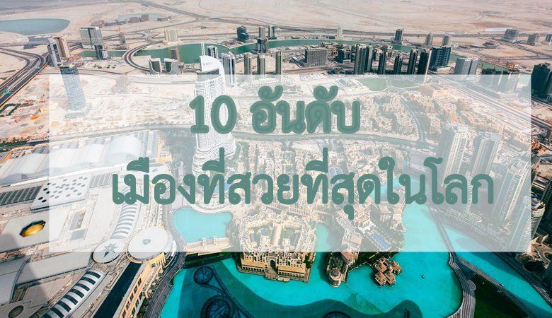 10 อันดับ เมืองที่สวยที่สุดในโลก 5