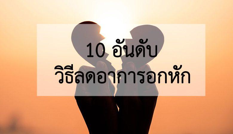 10 อันดับ วิธีลดอาการอกหัก 14