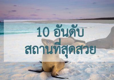 10 อันดับ สถานที่สุดสวย ที่คุณอาจไม่เคยรู้ 12
