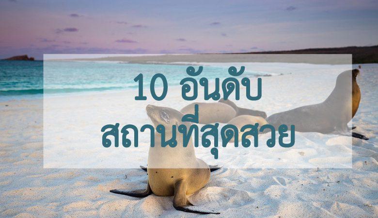 10 อันดับ สถานที่สุดสวย ที่คุณอาจไม่เคยรู้ 4