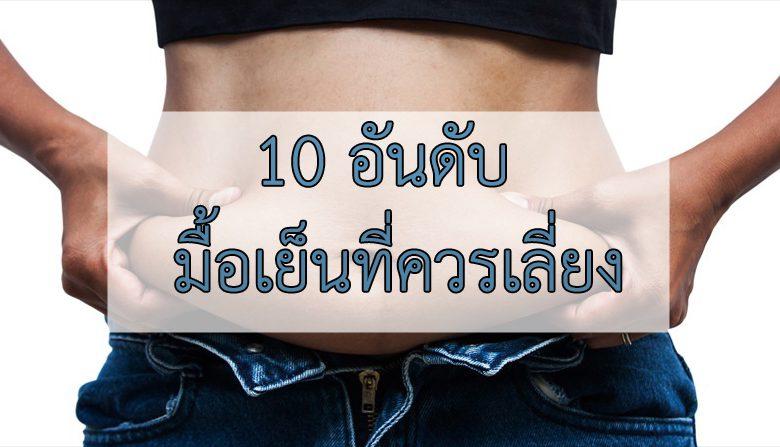 10 อันดับ อาหารเย็นที่ควรเลี่ยง ถ้าอยากผอม 3