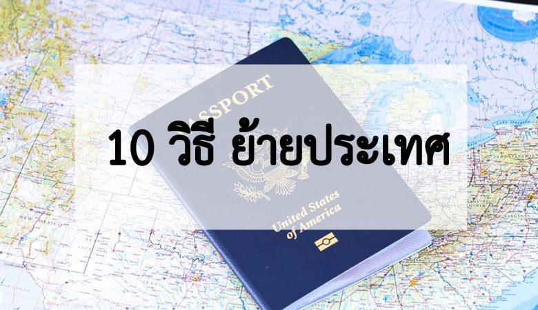 10 วิธีการ ย้ายประเทศ 12