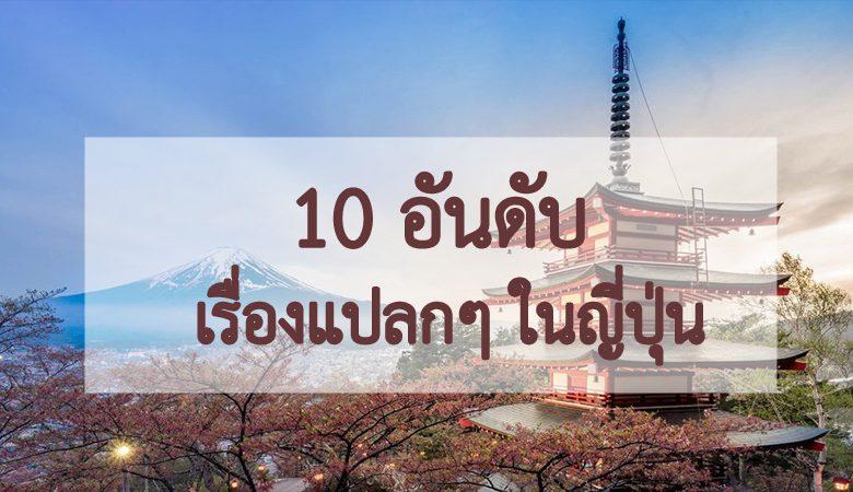 10 อันดับ เรื่องแปลกแต่จริง ในญี่ปุ่น 2