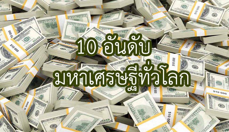 10 อันดับ มหาเศรษฐี ที่ร่ำรวยที่สุดในโลก 10