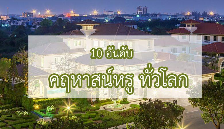 10 อันดับ บ้านที่แพงที่สุดในโลก 9