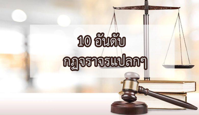 10 อันดับ กฏจราจรสุดแปลก จากทั่วทุกมุมโลก 13