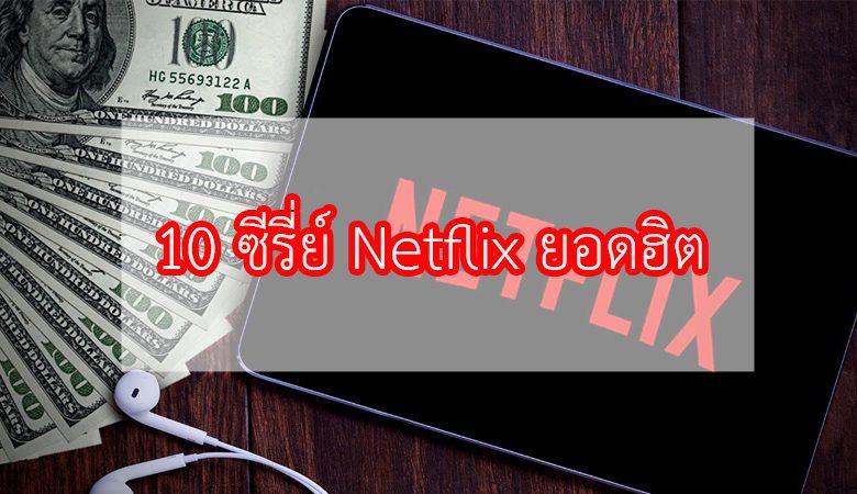 10 อันดับ หนังและซีรี่ย์ใน Netflix ยอดนิยมในไทย 1