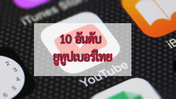 10 อันดับ ยูทูบเปอร์ไทย