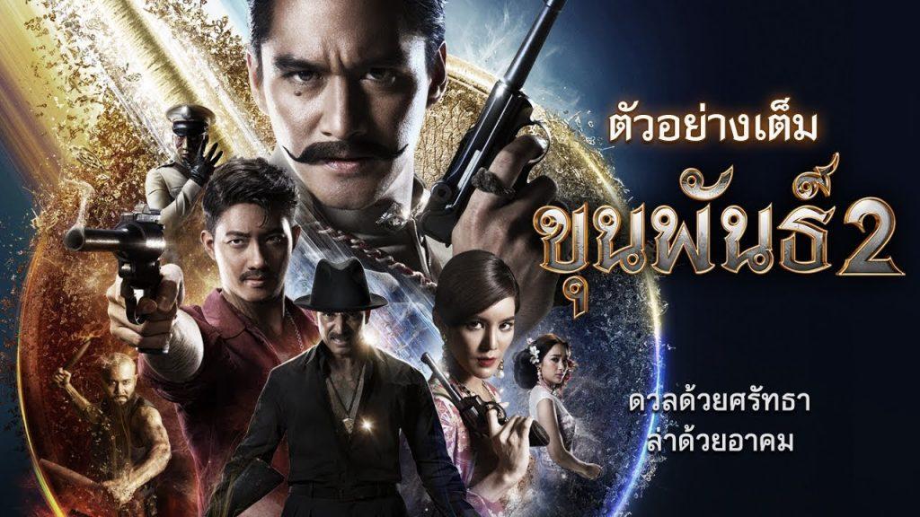 10 อันดับ หนังและซีรี่ย์ใน Netflix ยอดนิยมในไทย 8