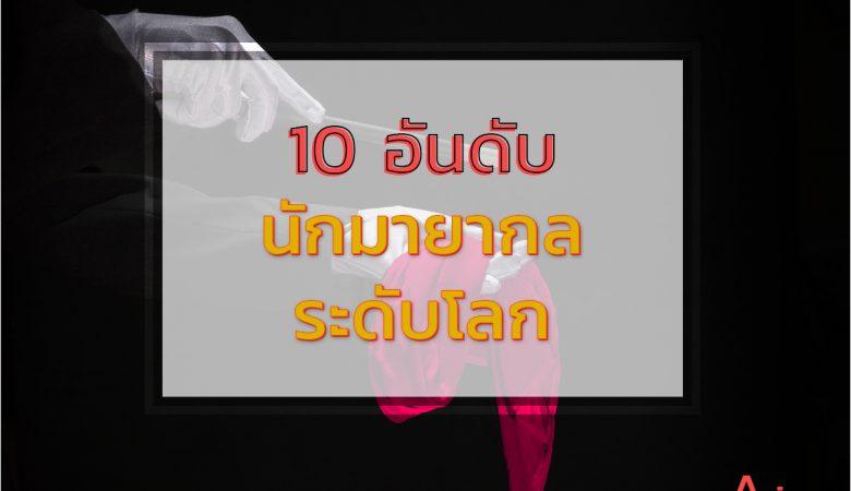 10 นักมายากล ระดับโลก ผลงานน่าทึ่งมาก 12