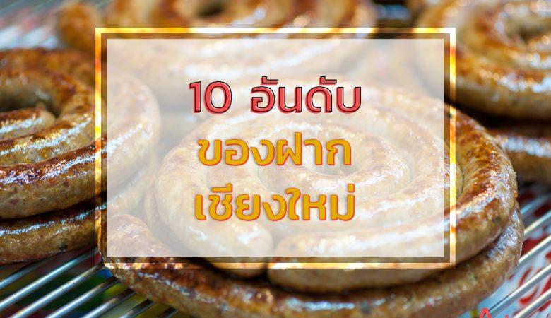 10 อันดับสุดยอด ของฝากเชียงใหม่ 11
