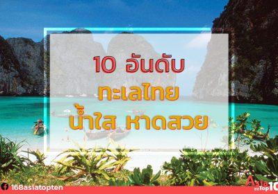 10 อันดับ ทะเลไทย น้ำใส บรรยากาศฟิน 11