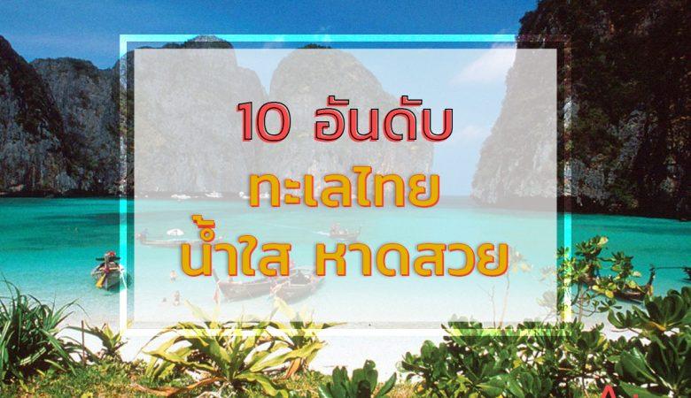 10 อันดับ ทะเลไทย น้ำใส บรรยากาศฟิน 3