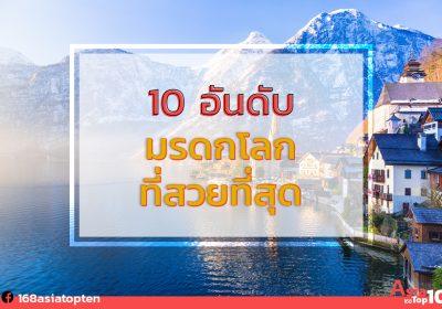 10อันดับ มรดกโลก ที่สวยที่สุด 9