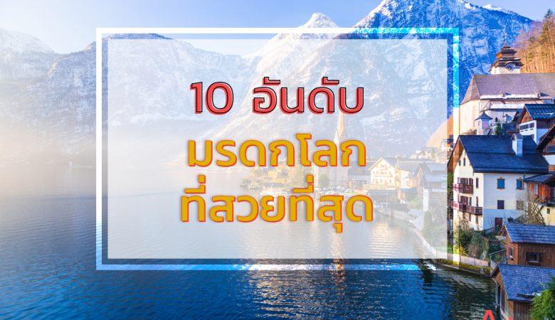 10อันดับ มรดกโลก ที่สวยที่สุด 1
